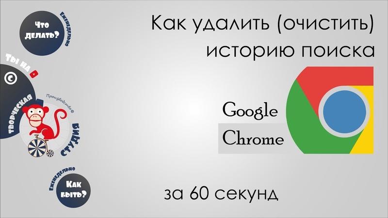 Как удалить историю поиска Google Chrome.