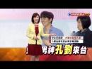 孔劉三度來台出席代言 上千名孔太太high翻了-民視新聞