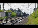 ВЛ80к 134 с чётным грузовым поездом
