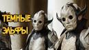 Тёмные Эльфы из фильма Тор 2: Царство Тьмы (способности, технологии, суперсолдаты)