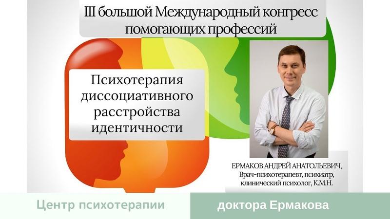 Ермаков А.А. Выступление на конгрессе Психотерапия диссоциативного расстройства идентичности