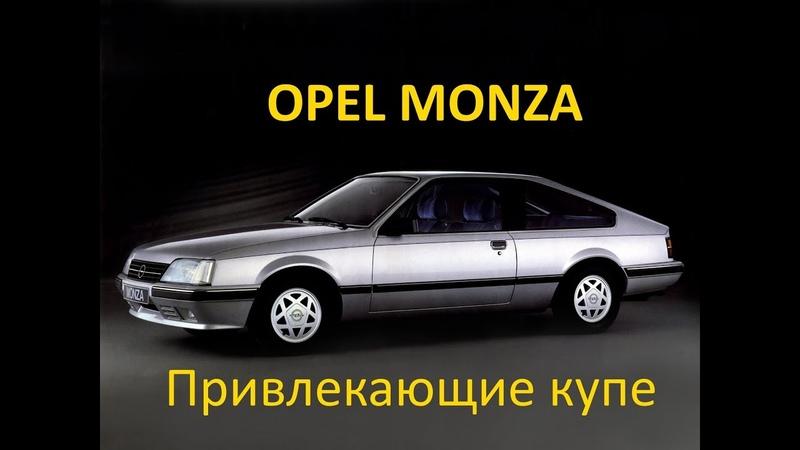 OPEL Monza Привлекающие купе