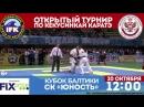 Открытый турнир по киокусинкай карате