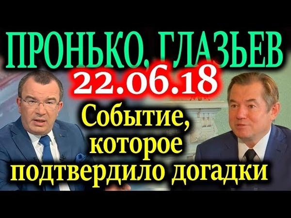 ПРОНЬКО, ГЛАЗЬЕВ. Силуанов ничего подобного ранее не говорил 22.06.18