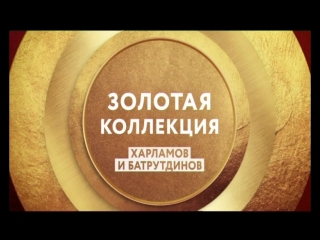 Золотая коллекция. Харламов и Батрутдинов на ТНТ4!