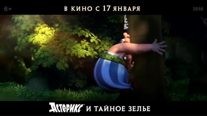 Новый мультфильм Астерикс и тайное зелье mp4