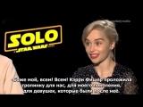 Каст «Хан Соло: Звёздные Войны. Истории» дает интервью для Джейка Гамильтона (русские субтитры)