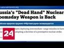 Американцев пугают российской Мертвой рукой - Россия 24