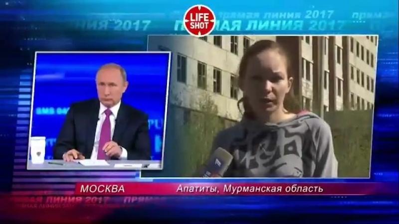 Девушка обращавшаяся к Путину на прошлогодней прямой линии умерла Она болела раком и просила нормальную медицину Путин как обы