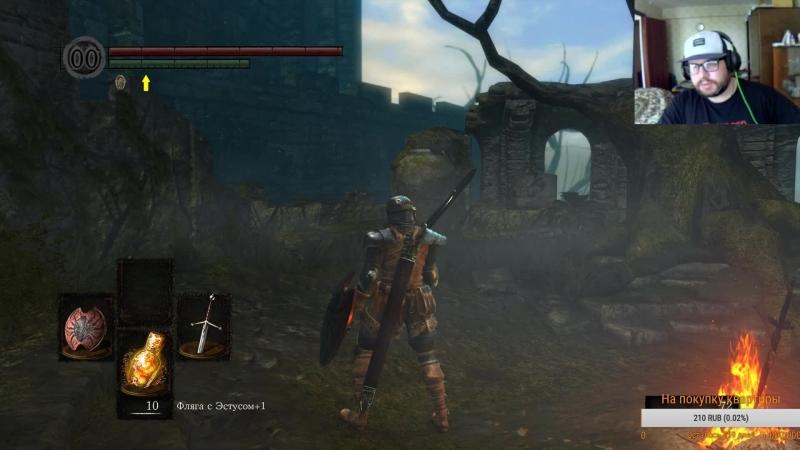 Dark Souls Remastered: Прохождение с нуля. Dark Souls на харде. Стрим 5.