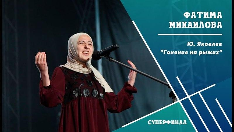 Фатима Микаилова | Ю. Яковлев Гонение на рыжих