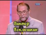 Виктор Коклюшкин-Антистрессовый Сборник.