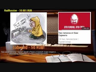 Ежи Сармат про свою методику лечения от перверсий | Северные Мемы для Сверхлюдей