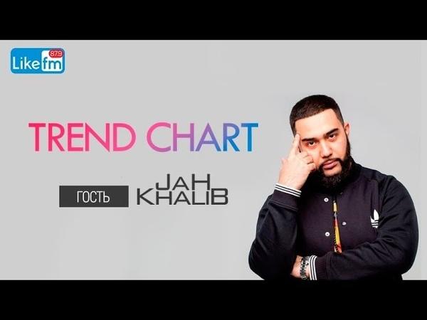 Jah Khalib ( Баха) в Trend Chart на Like FM!