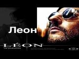 Леон (1994) HD Режиссерская версия ,фильм от Люка Бессона.Озвучка Д.Пучков (Гоблин)