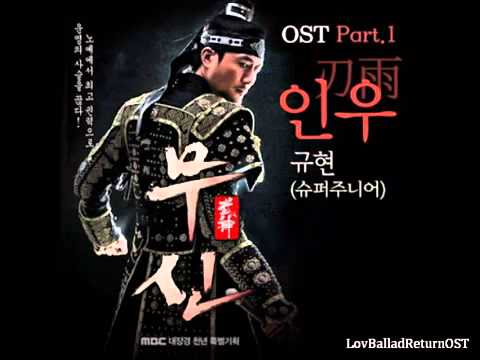 규현 Kyu Hyun Super Junior 무신 OST Part 1 01 인우 刃雨