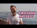 Ржачные еврейские анекдоты! Анекдот про одесских мам 14.05.2018