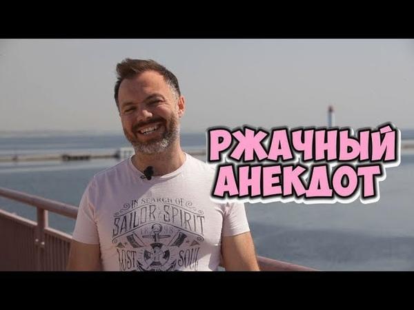 Ржачные еврейские анекдоты! Анекдот про одесских мам (14.05.2018)
