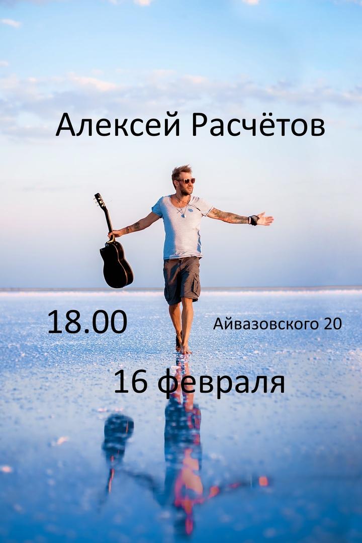 Афиша Алексей Расчетов в Волгограде 16 февраля 2019