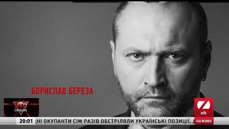 Борислав Береза, народний депутат України, у програмі HARD з Влащенко