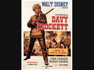Дэви Крокетт, король диких земель. 1955. Перевод VO Nastia. VHS