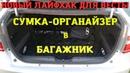 Новый ЛАЙФХАК для Лады Весты: СУМКА - ОРГАНАЙЗЕР в багажник.