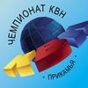 Чемпионат КВН Прикамья