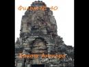 Фильм № 40 Башни Ангкора