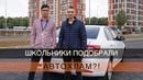 Школьники подобрали АВТОХЛАМ Chevrolet Epica в жирной комплектации
