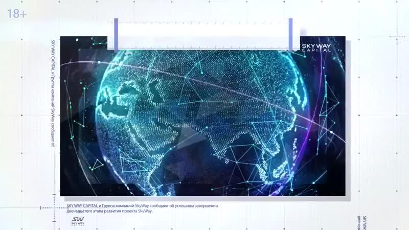 Переход на 13 этап развития группы компаний SkyWay 12 декабря 2018 года в 23 59 по МСК 2