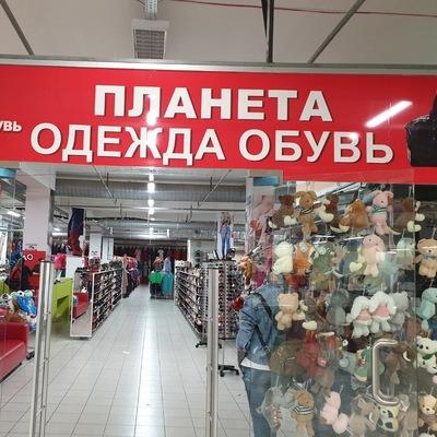 09ec58921 Тц Дипорт Планета одежда обувь | ВКонтакте