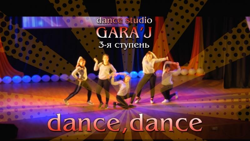 3-я ступень GARA'J | Dance, dance