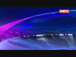 19.02.2019 Ливерпуль - Бавария - 0_0. Обзор матча(360P).mp4