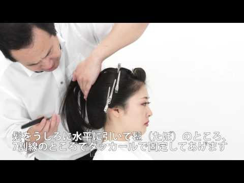 日本髪 新高島田 結い上げプロセス Japanese Bride's hair process