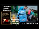 Денис Гончаров (21.01.1999-10.05.2018)(40 дней)