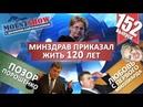 Минздрав приказал жить 120 лет / Дякула и пустой зал / У россиян нашли свободные деньги. MS 152