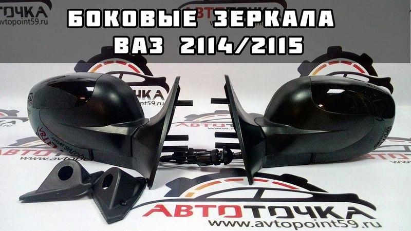 Черные боковые зеркала на ВАЗ 2114 - 2115