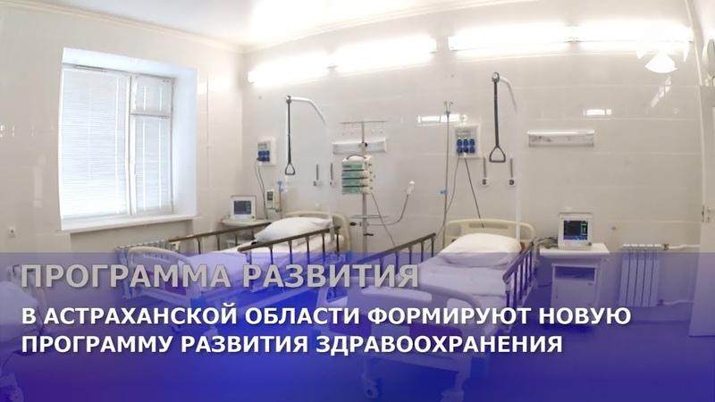 В Астраханской области формируют новую программу развития здравоохранения