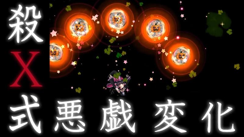 【シンフォギアXD】ハロウィン型ギア 月読 調 殺X式・悪戯変化【シュ1