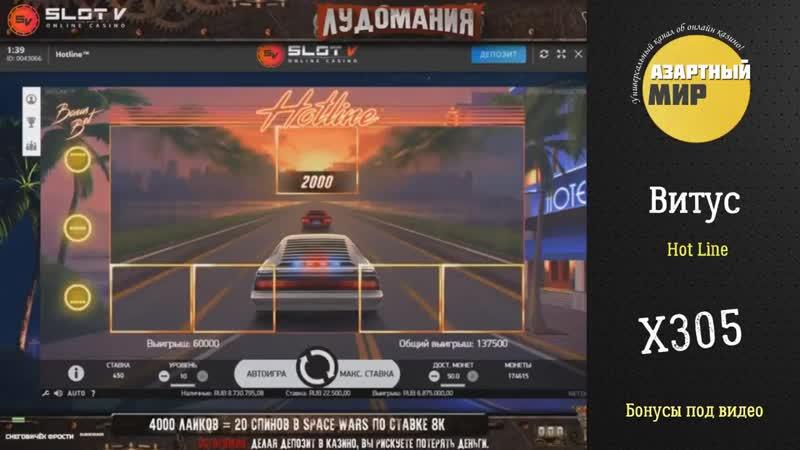 Заносы лудоманов в казино SlotV Слот Hot Line обогатил Витуса по ставке 22500 руб