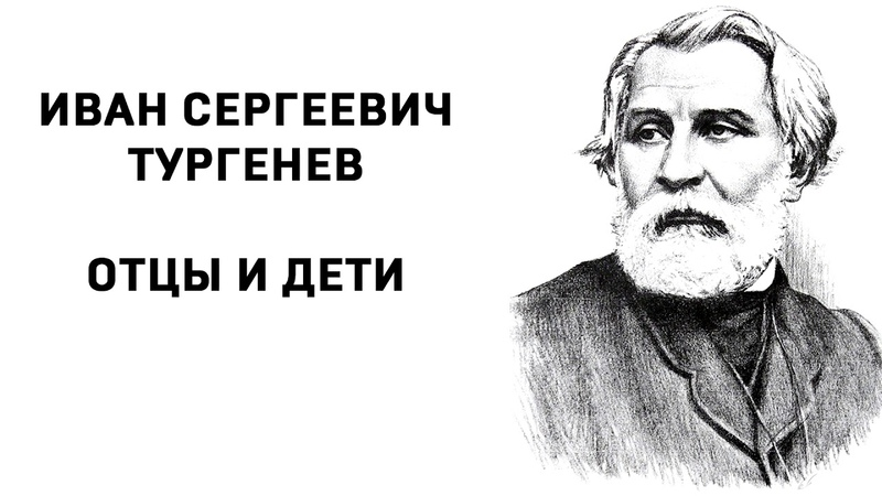 Иван Сергеевич Тургенев Отцы и дети часть 14