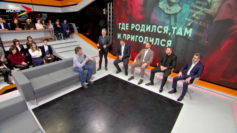 Ацамаз Кочиев о том почему не стоит уезжать из Осетии Ясный взгляд