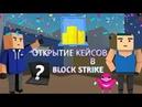 ОТКРЫТИЕ КЕЙСОВ В BLOCK STRIKE