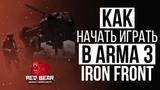 КАК НАЧАТЬ ИГРАТЬ ARMA 3 IRON FRONT УСТАНОВКА МОДОВ СОВЕТЫ НОВИЧКАМ RED BEAR