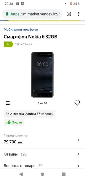 Nokia N6