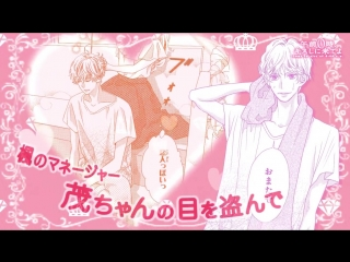 Манга | MMV| AMV | Приходи за поцелуем в полночь | Come to Kiss at 0:00 AM | Gozen 0-ji, Kiss Shini Kiteyo