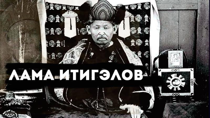 Даши-Доржо Итигэлов - общение с душой через гипноз.