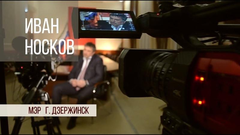 Интервью мэра Дзержинска Ивана Носкова журналисту Геннадию Григорьеву. 1 часть