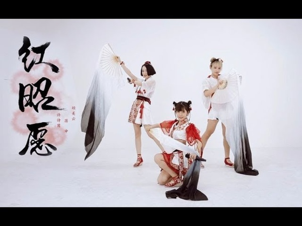 【SING赖美云、许诗茵、蒋申】《红昭愿》绸扇舞蹈练习室@创造101