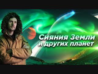 Полярные сияния / Земля. Солнечная система. Экзопланеты. Как их наблюдать. Природа явления.